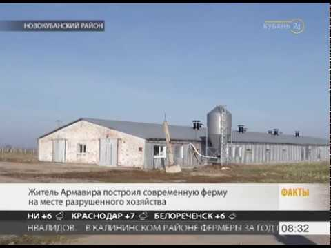 Житель Армавира построил ферму на месте разрушенного хозяйства