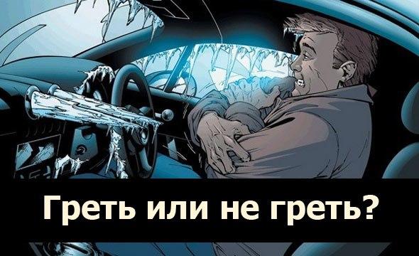 Прекратите «прогревать» двигатель автомобиля!  Особенно зимой