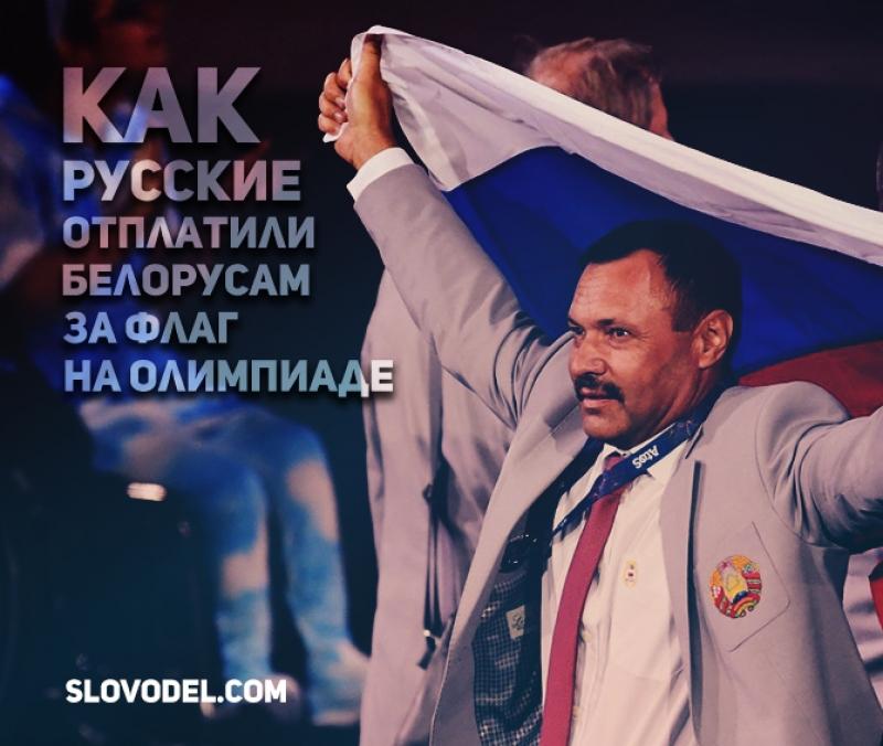 Батька доигрался: русские отплатили белорусам за флаг на паралимпиаде