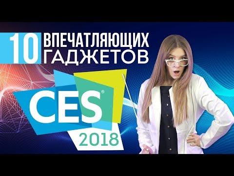 CES 2018 в Лас-Вегасе: 10 крутых гаджетов будущего