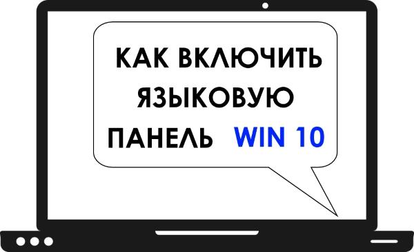 Как включить языковую панель в Windows 10