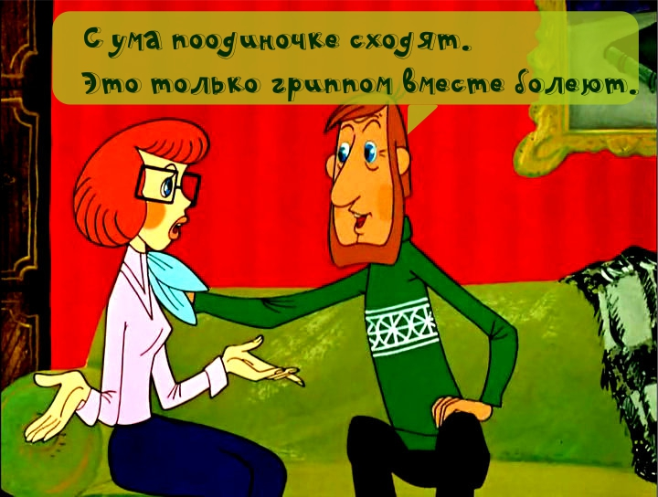 Фразы из мультфильмов, ставшие крылатыми