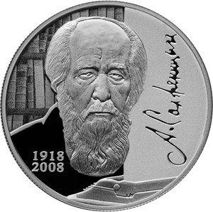 Стоит ли выпускать памятную монету в честь Солженицына?
