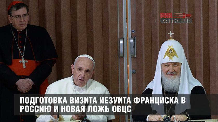 Подготовка визита иезуита Франциска в Россию и новая ложь ОВЦС