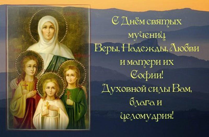 Поздравление надежде в праздник вера надежда любовь