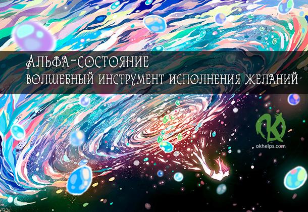 Альфа-состояние – волшебный инструмент исполнения желаний