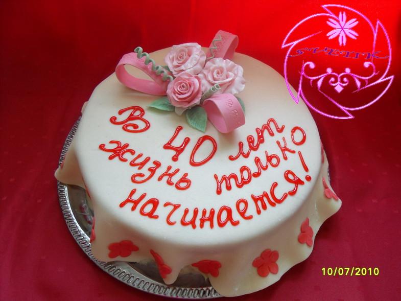 Поздравления с днем рождения 40 лет