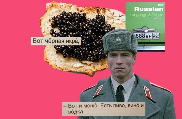 «Выпьем рюмку водки и поговорим»: как выглядит Россия в учебниках русского для иностранцев