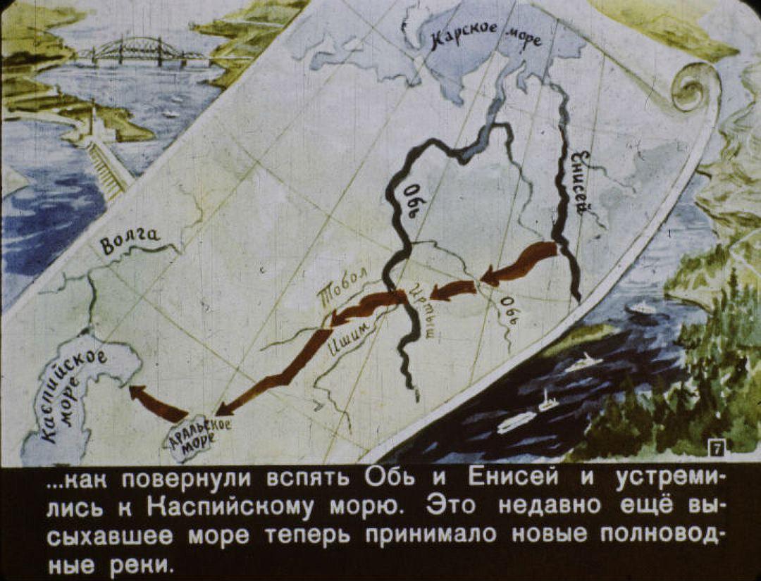 Обь и Енисей так и не развернули - помешала Перестройка. Аральское море засохло. Фото: vk.com/id2118125.
