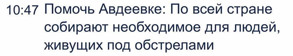 Авдеевка - пиар на крови
