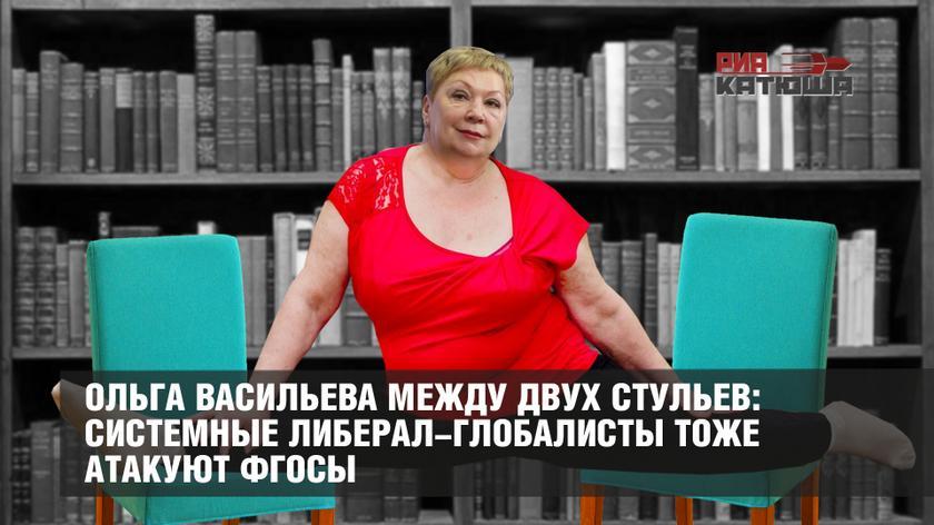Ольга Васильева между двух стульев: системные либерал-глобалисты тоже атакуют ФГОСы