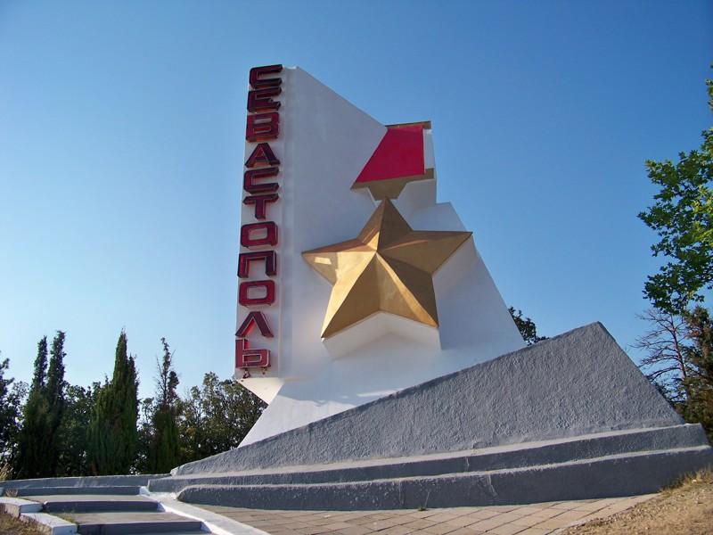 Севастополь - город-герой