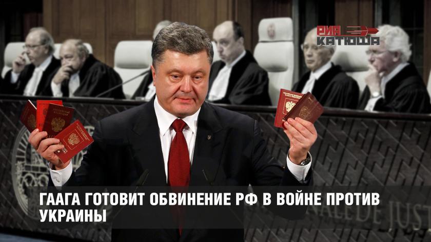 Гаага готовит обвинение РФ в войне против Украины