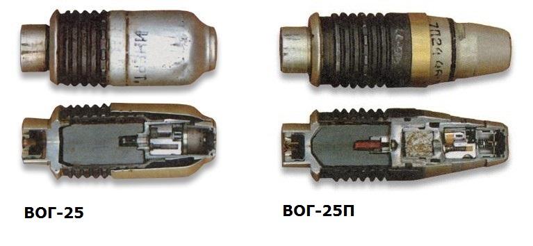 ВОГ-25