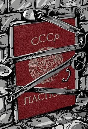 Наша Родина — СССР!