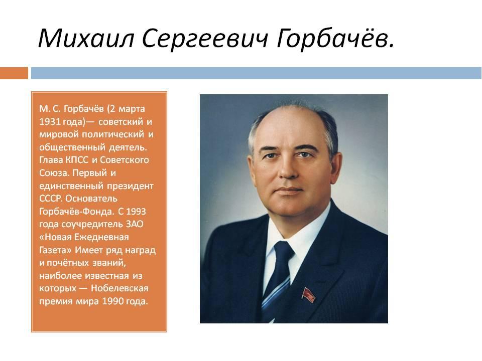 На Западе покаялись в обмане «хорошего Горбачева»