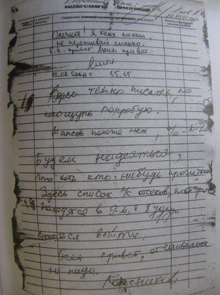 """""""Шансов похоже нет... Будем надеяться..."""" Записка капитана Колесникова, 12 августа 2000 г."""