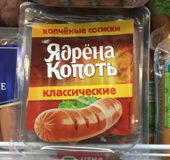 Сосиски с таким названием даже покупать страшно.