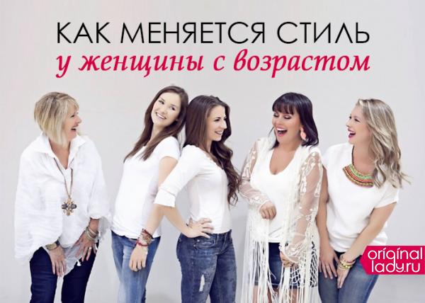 Как меняется стиль в одежде у женщин с возрастом