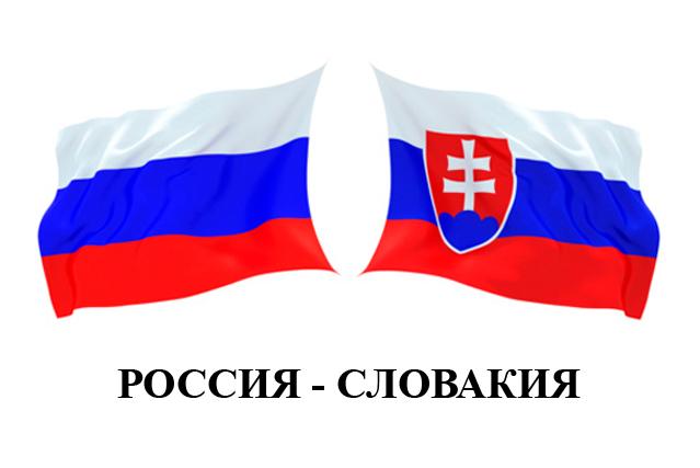 Почему словаки называют русских «братушками»?