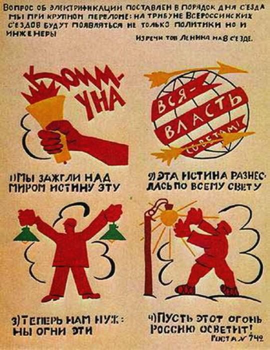 14. Реклама в СССР не была конкурентной, все предприятия старались доказать, что советские товары - самые лучшие. В основе лежит агитация и пропаганда СССР, плакаты, призыв, реклама