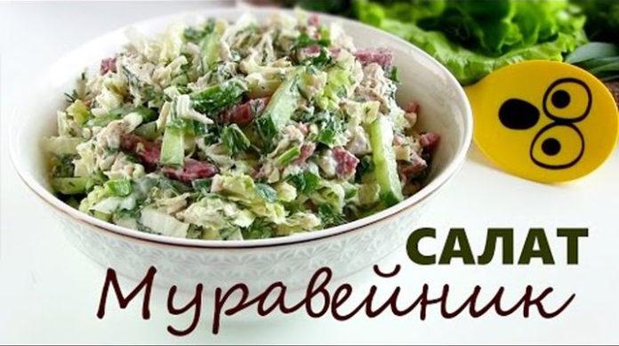 Очень вкусный салат с курицей и пекинской капустой