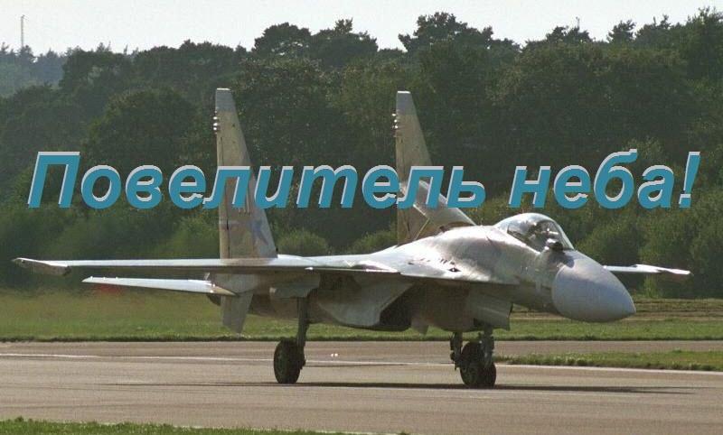 РОССИЯ ВСЕМУ МИРУ СУ-37. Его прозвали терминатор. СУ37 - повелитель неба!