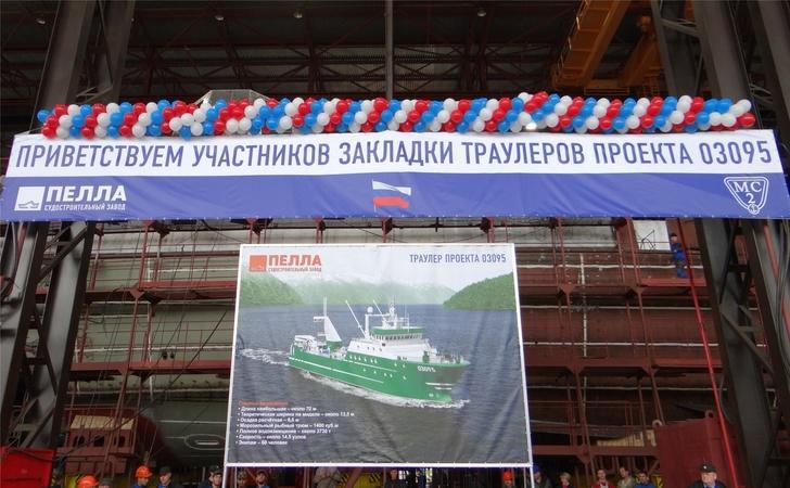 ЛСЗ «Пелла» заложил вторую пару рыболовецких траулеров проекта 03095