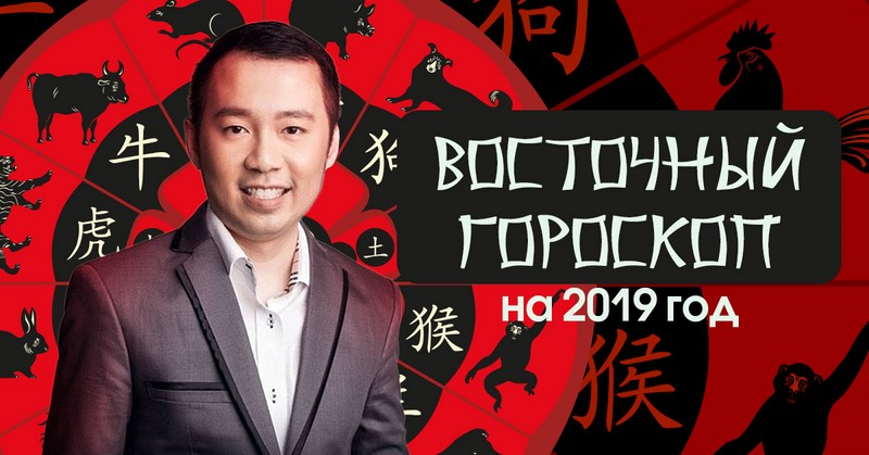 гороскоп на 2019 год астрология