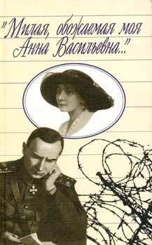 Письмо Анны Тимиревой Александру Колчаку