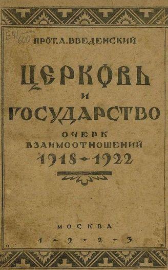 Церковь и государство. (Очерк взаимоотношений церкви и государства в России 1918-1922 г.)