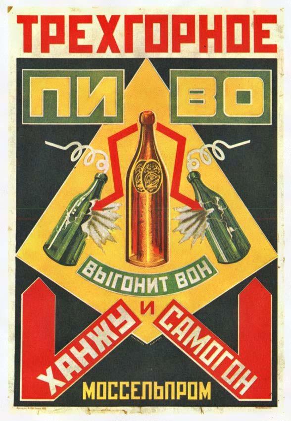 5. От водки старались отучить пивом СССР, плакаты, призыв, реклама