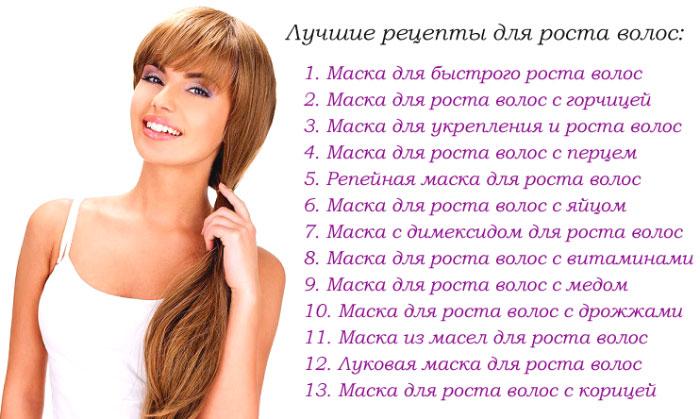 Лучшие рецепты домашних масок для роста волос
