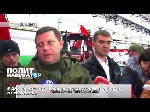 ДНР запустила сборку экскаваторов