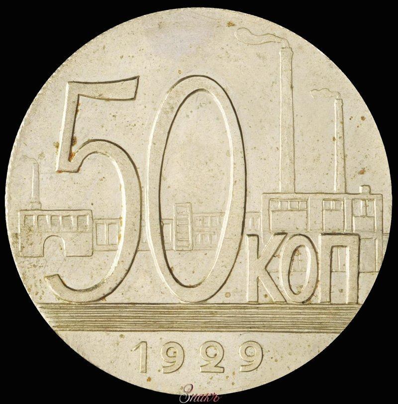 Самая дорогая монета СССР