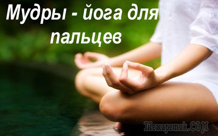7 упражнений йоги для пальцев (мудры), которые помогут сохранить здоровье организма
