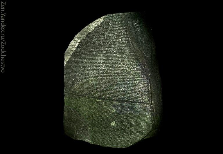 Камень изменивший историю всей планеты