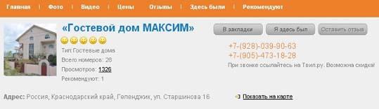 Tvil.ru – как снять жилье путешественнику по России
