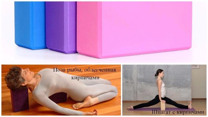 Кирпичи могут облегчить большинство поз йоги