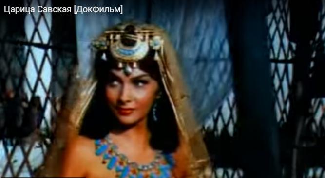 Царица Савская [ДокФильм]
