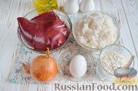 Фото приготовления рецепта: Экономные котлеты из печени и риса - шаг №1