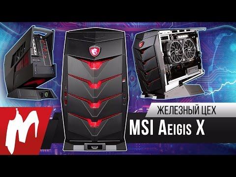 Злой компьютер – Игровой мини-компьютер MSI Aegis X