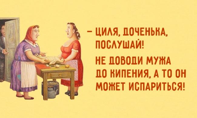 С годами сильная любовь Наума Лазаревича к жене переросла в кулинарно-бытовую зависимость... (анекдоты)
