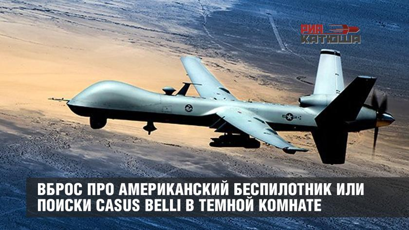 Вброс про американский беспилотник или поиски casus belli в темной комнате