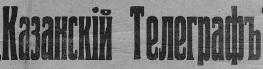 Этот день 100 лет назад. 06 марта (21 февраля) 1913 года