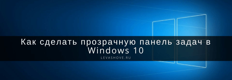 Windows 7 как сделать панель задач черной