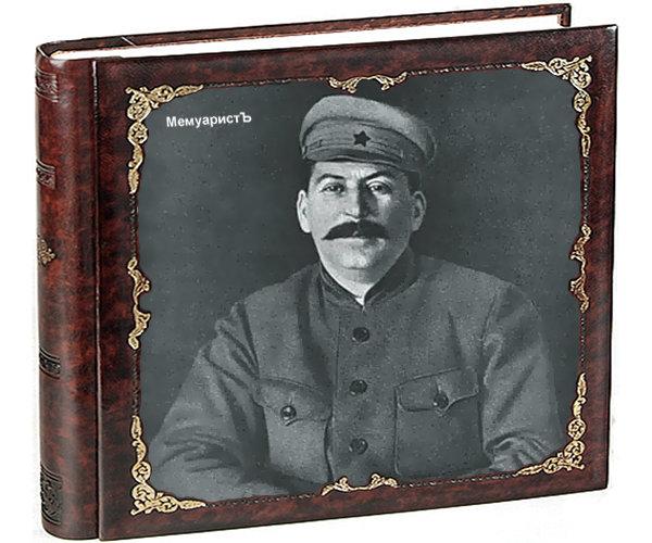 Несколько рассказов о Сталине 7