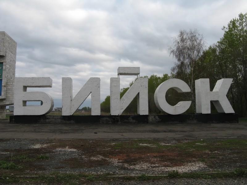 Российские города - это песня! Бийск