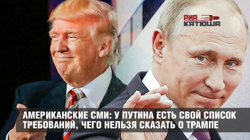 Американские СМИ: У Путина есть свой список требований, чего нельзя сказать о Трампе