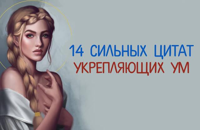 14 сильных цитат укрепляющих ум